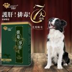 【Slow down aging of dogs by liver care】